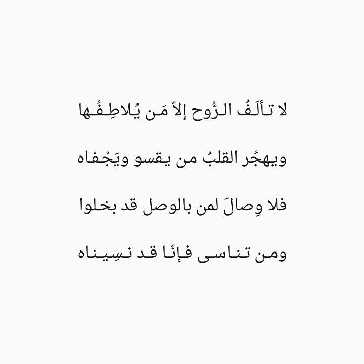 22 Likes 1 Comments أدب شعر لغة Twitter Messrajou Arabic Quotes Errayes On Instagram أدب كتب لغ Wisdom Quotes Arabic Quotes With Translation Quotes