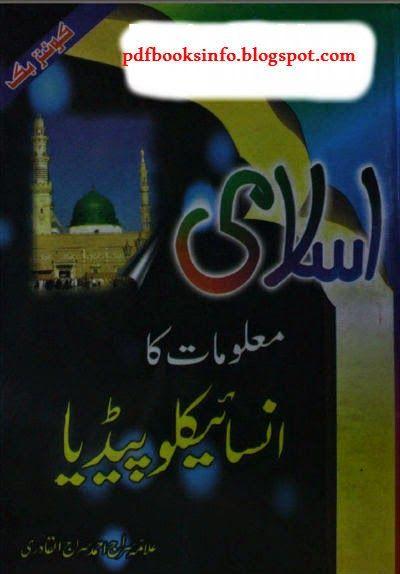 Ghunyat Ut Talibeen English Pdf