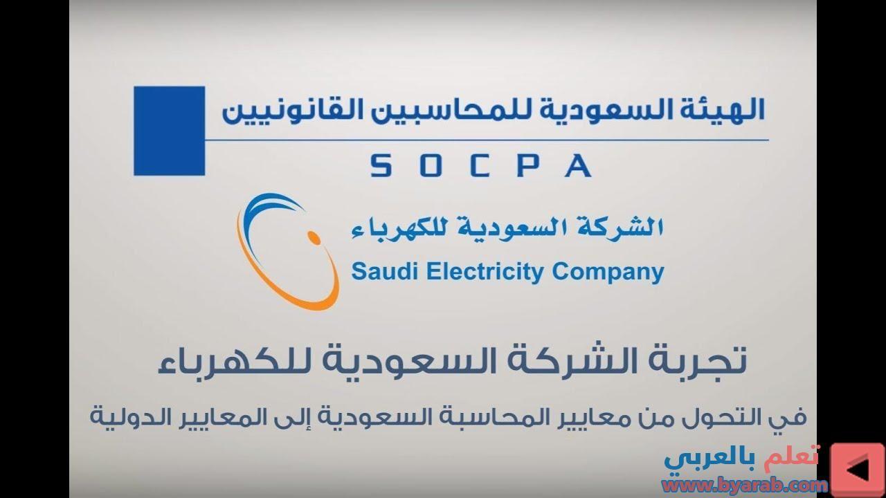 محاضرة حول تجربة الشركة السعودية للكهرباء في التحول من معايير المحاسبة السعودية إلى المعايير Boarding Pass Airline Travel