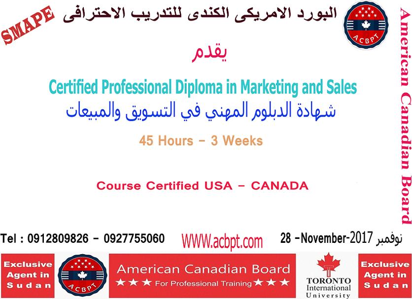 شهادة الدبلوم المهني في التسويق والمبيعات Certified Professional Diploma In Marketing And Sales Marketing Sudan Canadian