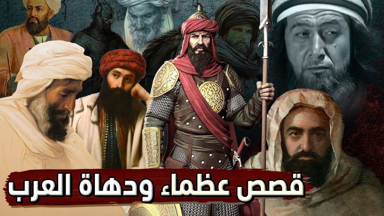 قصص عظماء ودهاة العرب مجموعة قصصية رائعة لشخصيات عظيمة مع قصص للحجاج مقطع مجمع Youtube Movie Posters Movies Poster