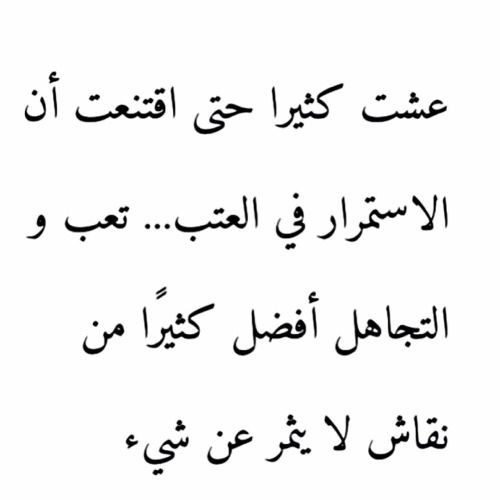 الاستمرار في العتب تعب Islamic Love Quotes Words Quotes Pretty Quotes
