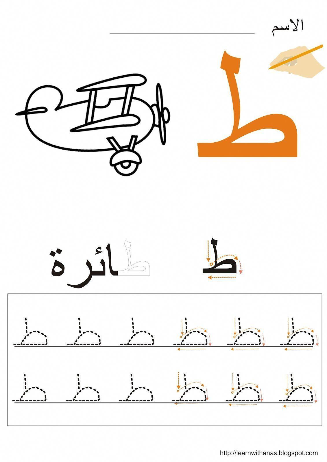 تعلم مع أنس أكتب وتتبع ولون الحرف ط Learnarabic Arabic Alphabet For Kids Learning Arabic Arabic Kids