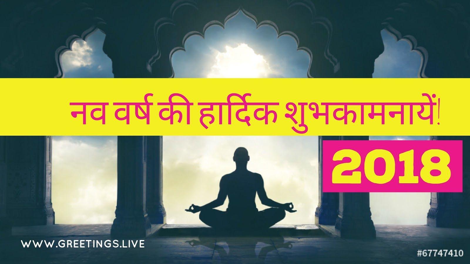 Bharat Desh India New Year Greetings 2018 In Hindi Greetings