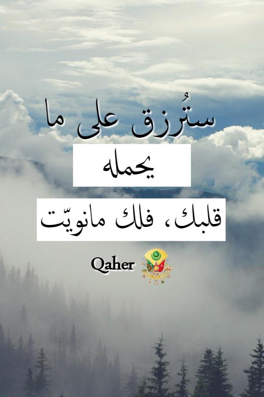 سترزق على ما يحمله قلبك فلك مانويت Quotations Pics Quotes