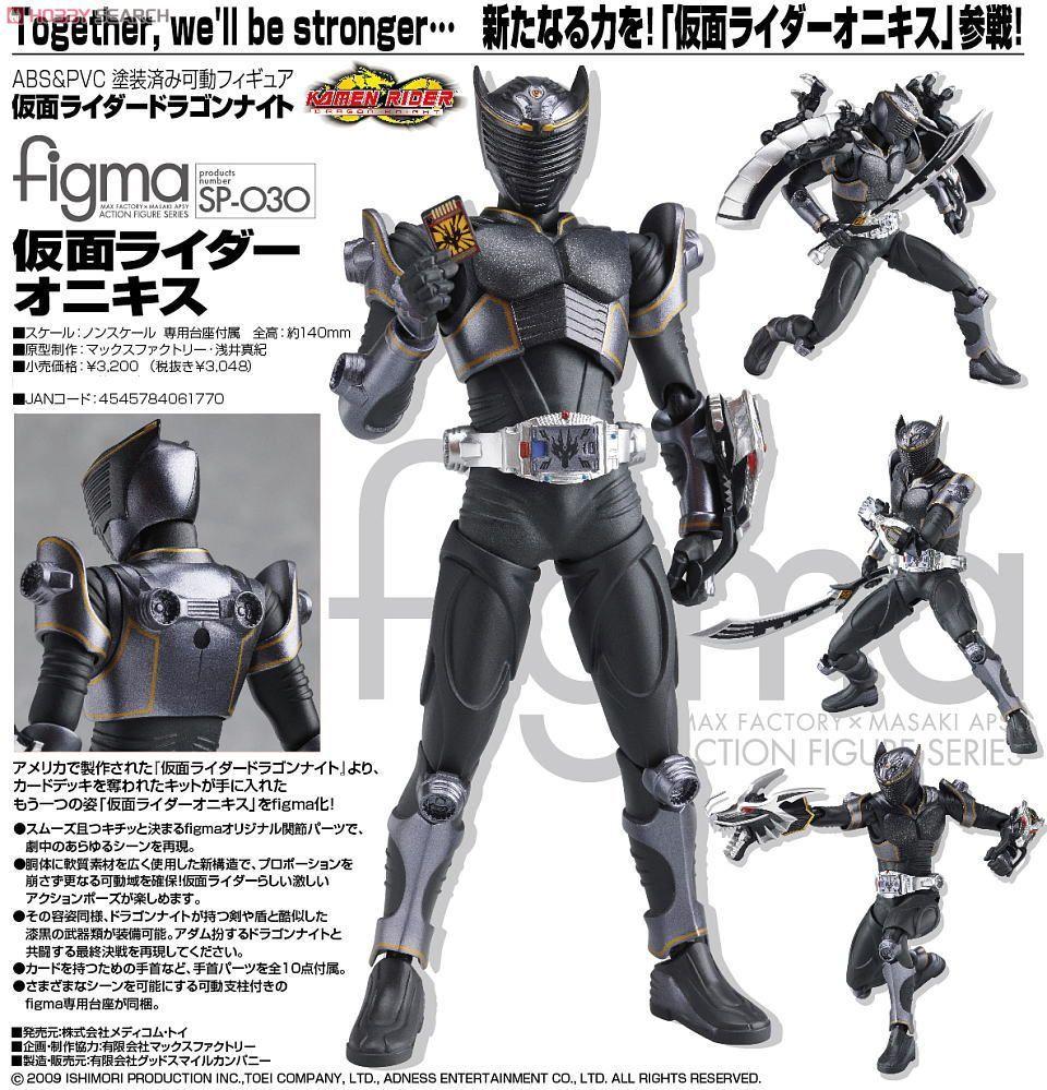 figma Kamen Rider Onyx Item picture 6 (Dengan