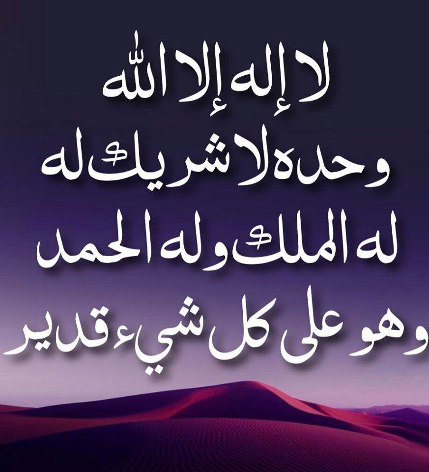 لا إله إلا الله وحده لا شريك له له الملك وله الحمد وهو على كل شيء قدير Islam Arabic Calligraphy