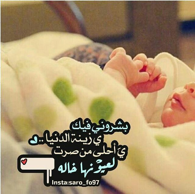 Pin By Marwa Mero On Arabic Baby Words Mom And Dad Quotes Baby Boy Cards