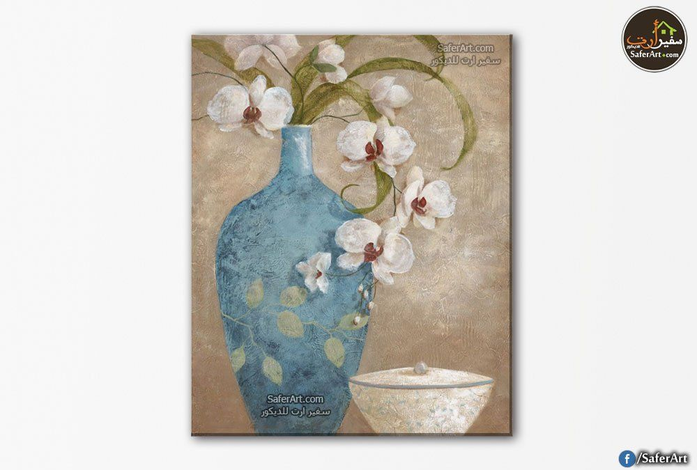 فازة زهور زرقاء سفير ارت للديكور Blue Flower Vase Flower Vases Blue Flowers