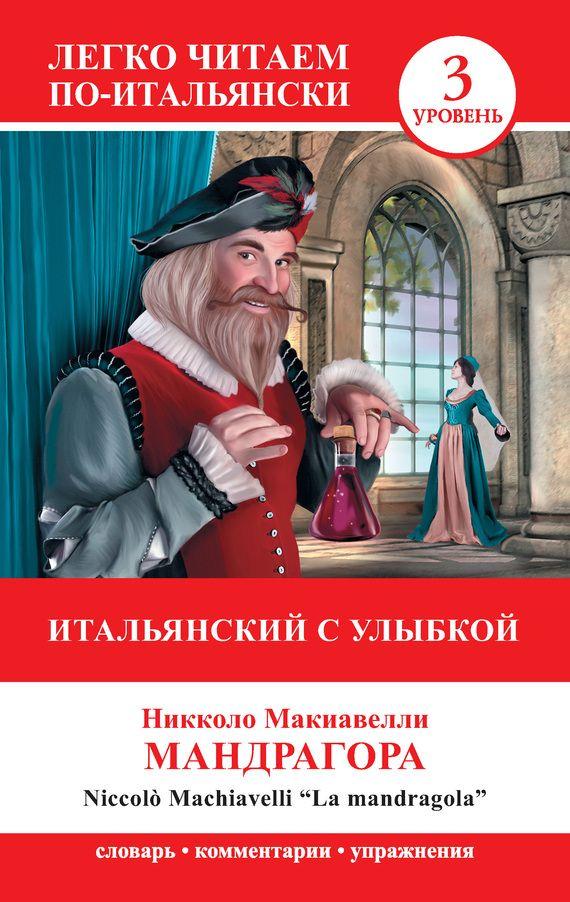 Россия молодая скачать fb2
