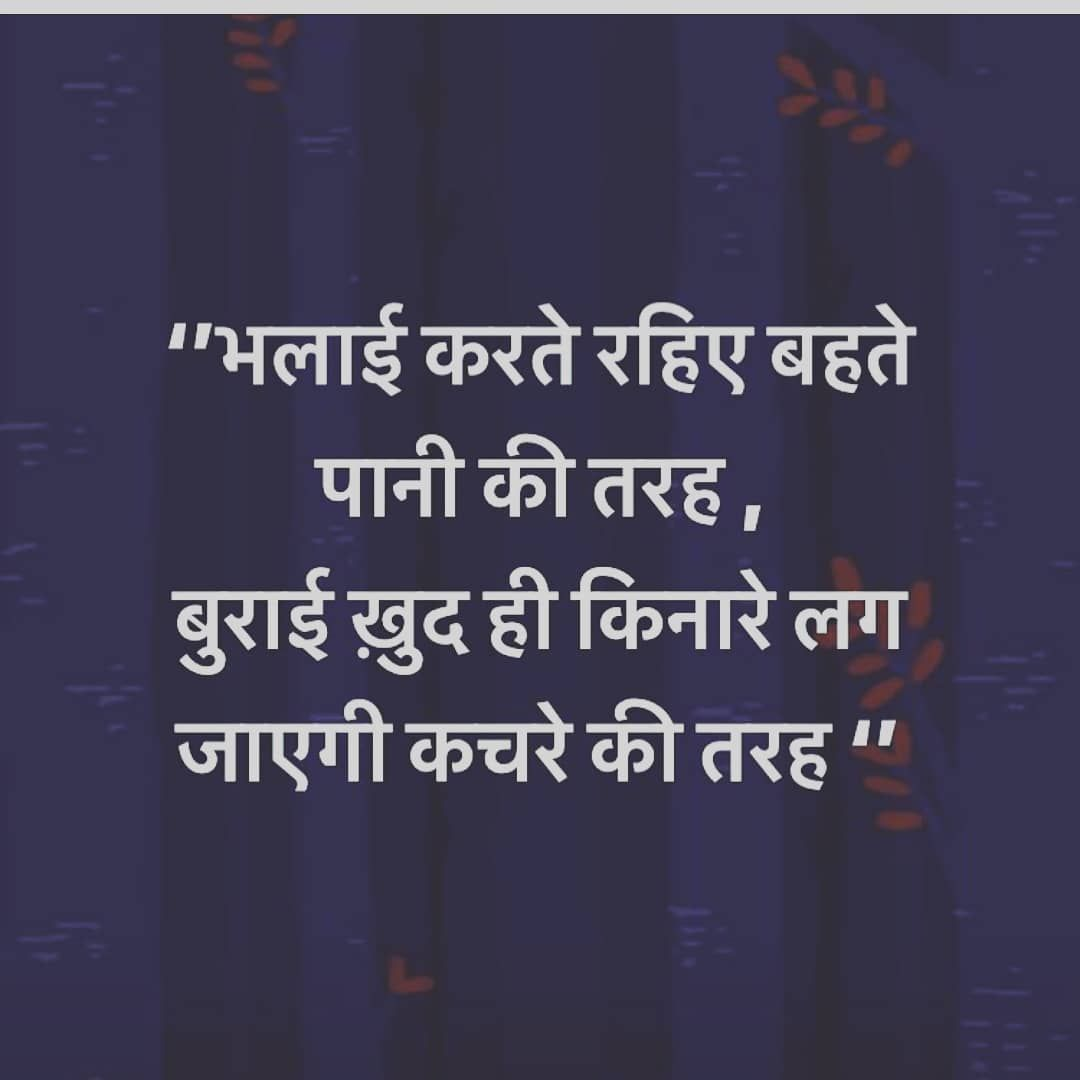 Hindi Motivational Quotes Inspirational Quotes In Hindi Page 19 With Images Inspirational Quotes In Hindi Inspirational Quotes Life Quotes