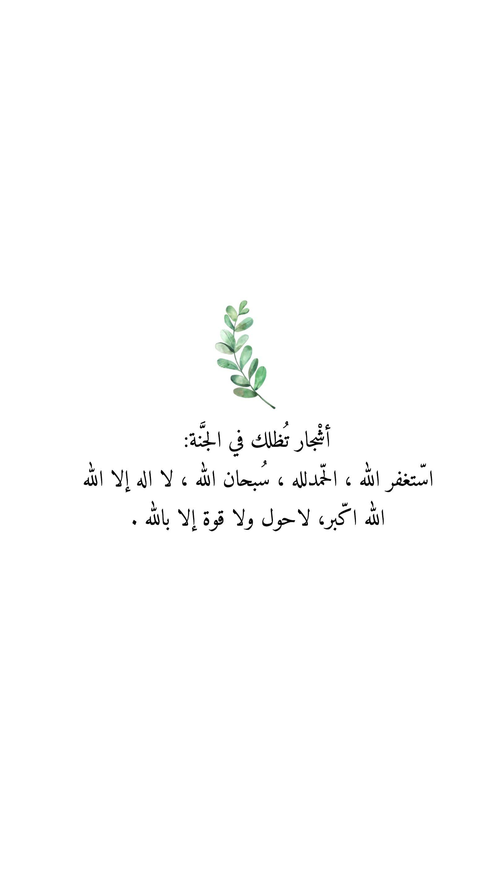 الباقيات الباقيات الصالحات سبحان الله الحمدلله استغفرالله الله اكبر لا اله الا الله In 2020 Quran Quotes Quran Quotes Inspirational Wise Words Quotes