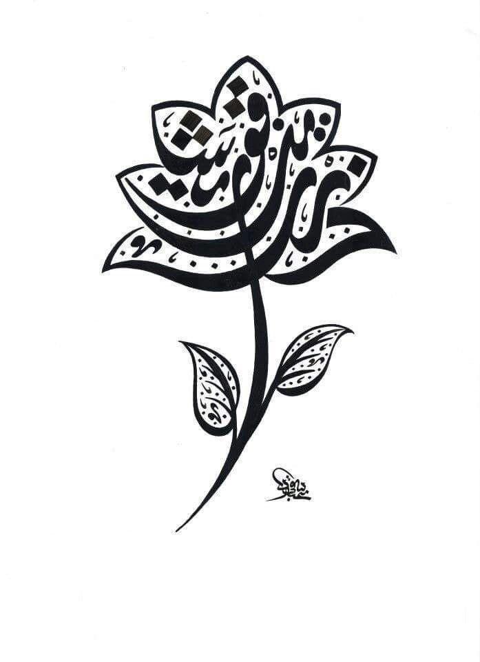 FB_birfani_14   Caligrafía árabe   Pinterest   Bellezas exóticas ...