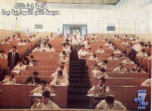 الحجاز السعودية جدة قاعة إمتحانات بمدرسة الثغر النموذجية ويظهر الإختلاف الكبير في الز ي بين الماضي والحاضر Jeddah Saudi Arabia Acl