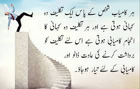 Image Result For Golden Words In Urdu For Students My Pinterest