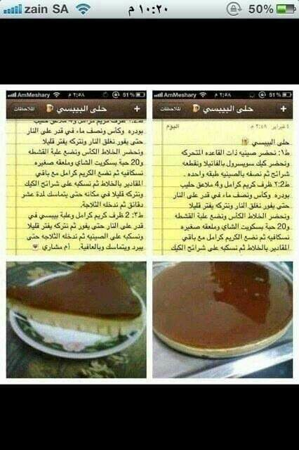Pin By مســــاحات إبداع On Cook Food Cooking Desserts