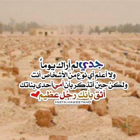 امي جنتي تصميمي رمزيات On Instagram Life Quotes Islam Quran Arabic Quotes