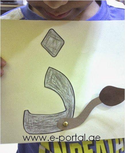 اعمال يدوية لحروف الهجاء روضة العلم للاطفال Learning Arabic Alphabet Kindergarten Arabic Kids