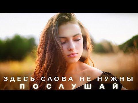 Пожалуй Самая Красивая Эмоциональная музыка! Послушай, это ...