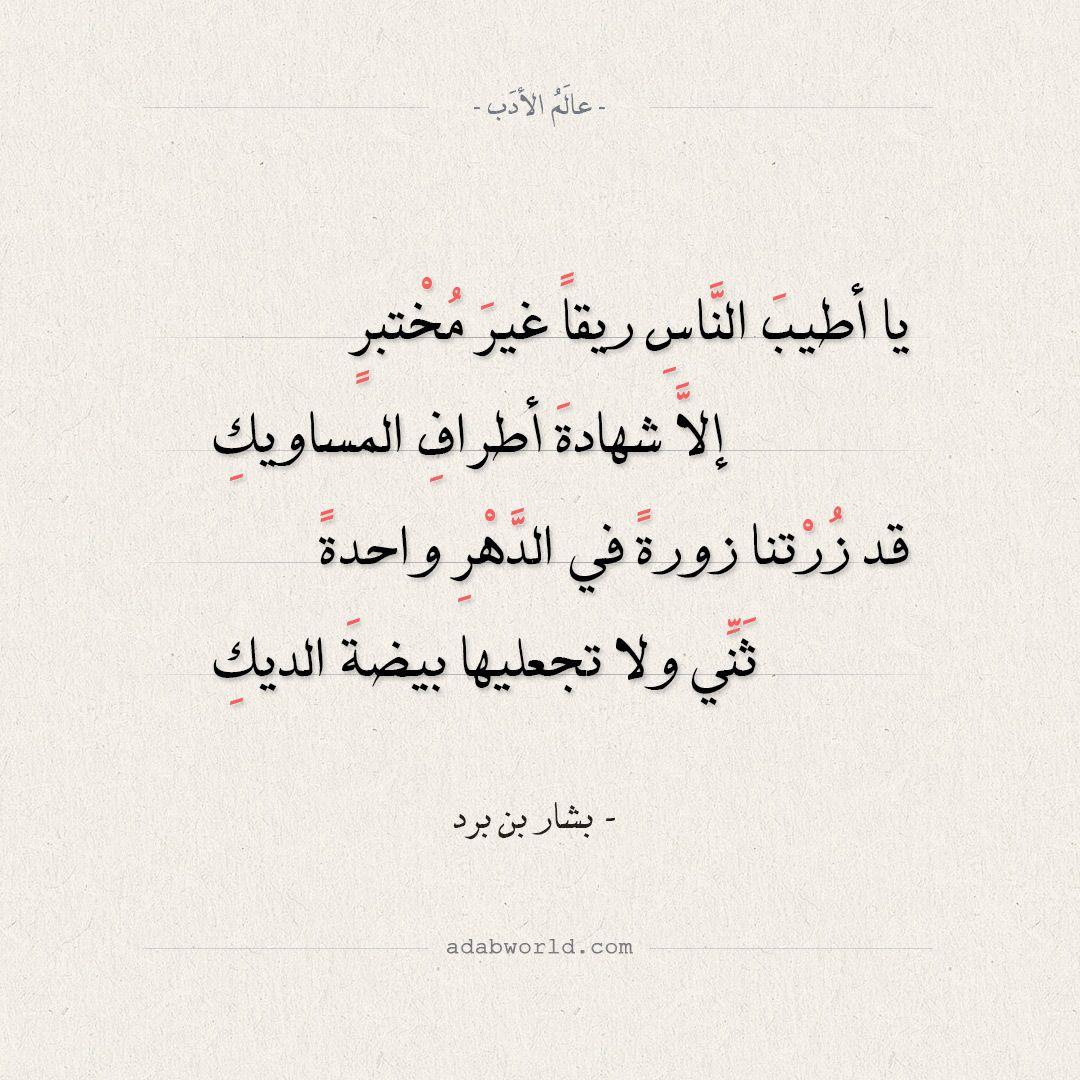 يا اطيب الناس ريقا غير مختبر بشار بن برد عالم الأدب Math Arabic Calligraphy Math Equations