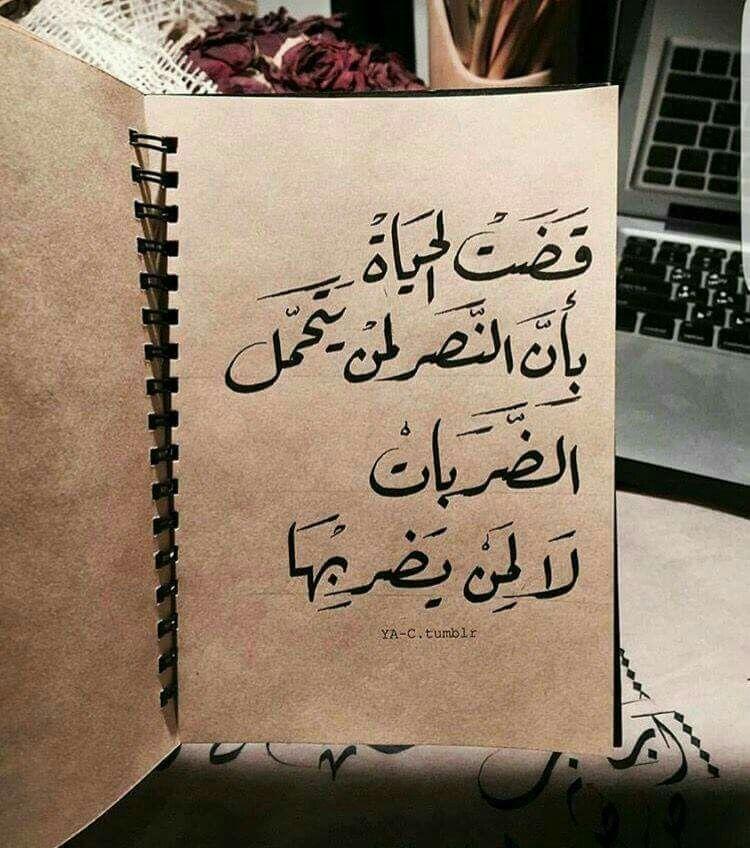 النصر لمن يتحمل الضربات Words Quotes Wise Quotes Magic Words