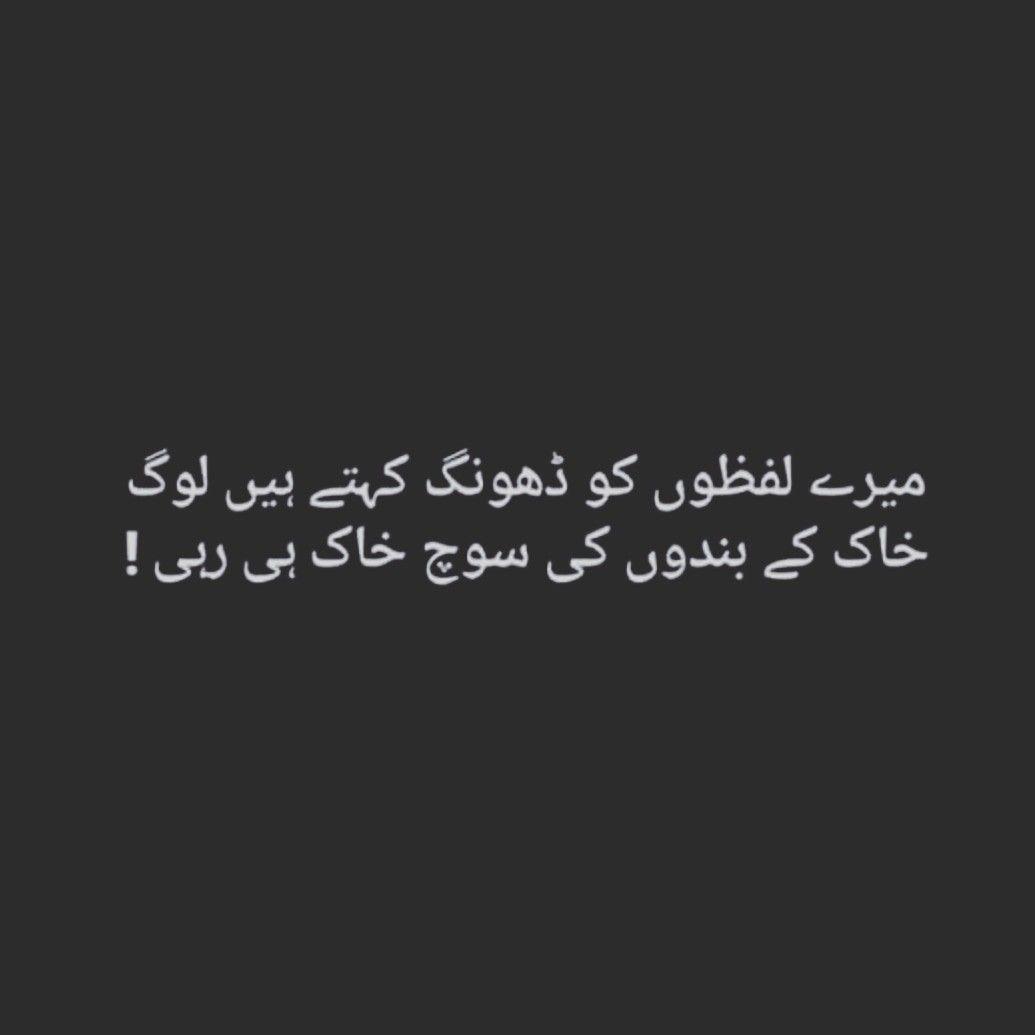 #αвíd ♡ | Deep words, True words, Urdu poetry