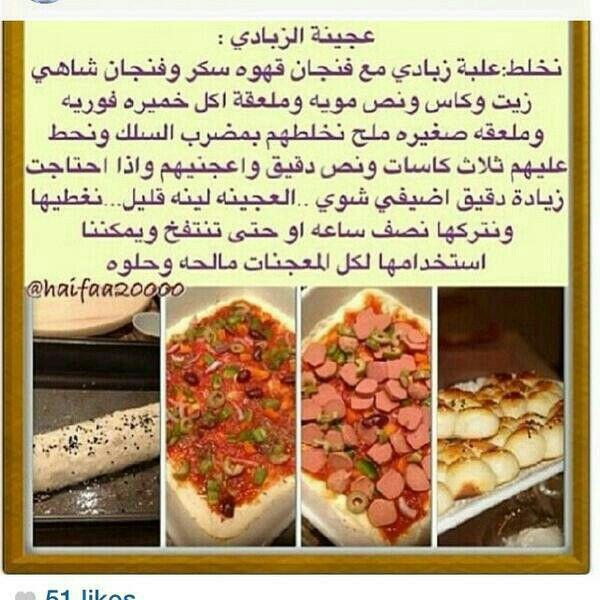 عجينة الزبادي Recipes Arabic Food Cooking