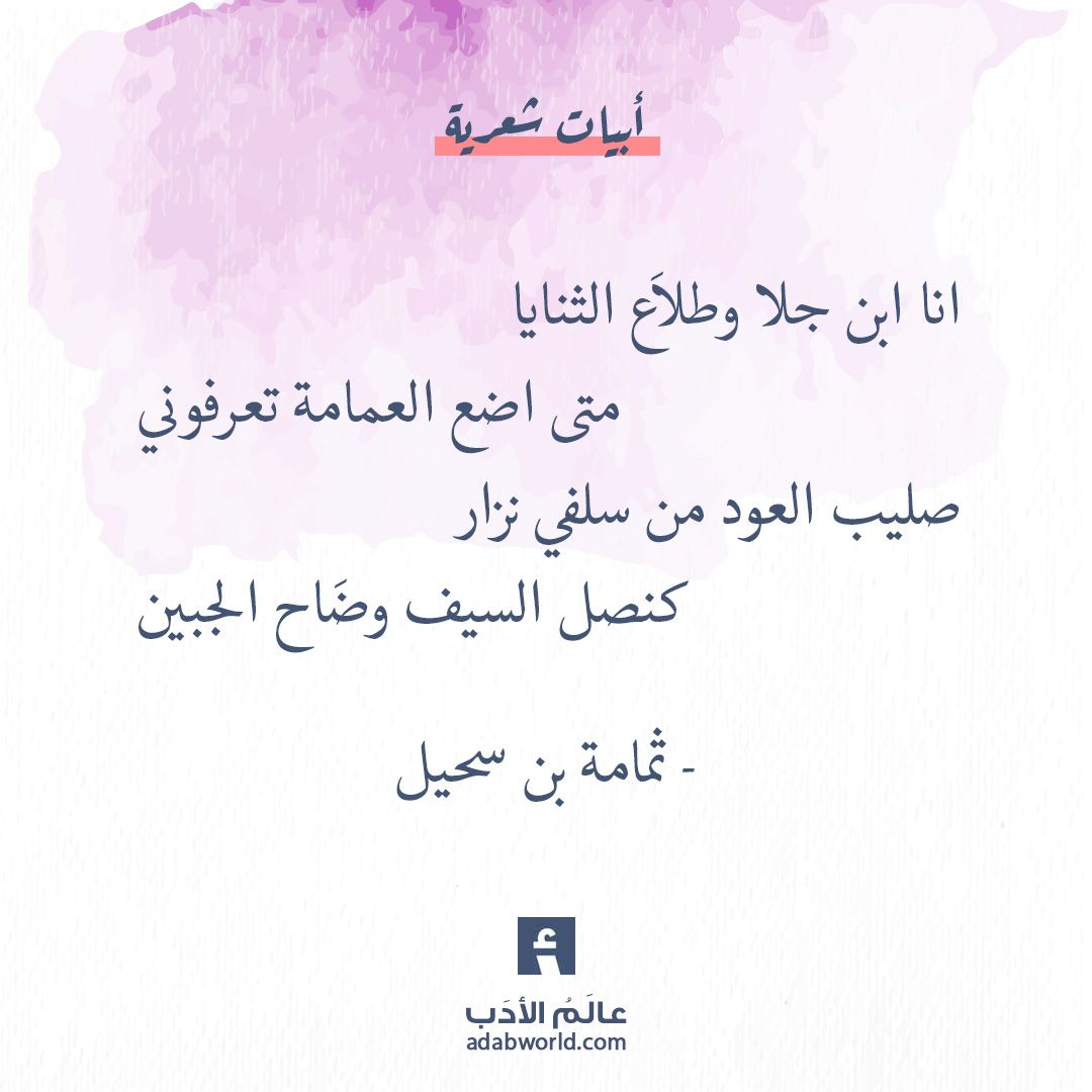 عالم الأدب اقتباسات من الشعر العربي والأدب العالمي Words Poems Math