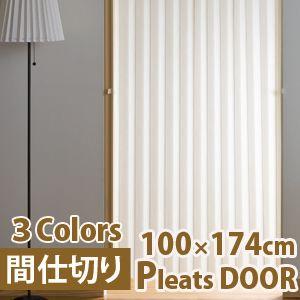 楽天市場 アコーディオンドア 規格サイズ プリーツドア 幅100cm