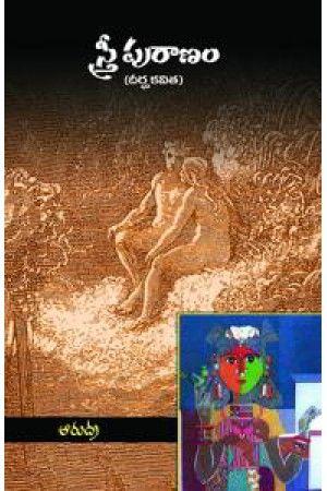 Stree Puranam (స్త్రీ పురాణం) by Arudra (ఆరుద్ర) - Telugu Poetry (kavitalu) Books (తెలుగు కవితల పుస్తకాలు) - Anandbooks.com