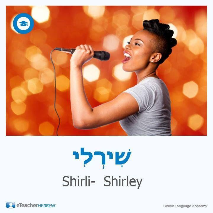 Learn a Hebrew Name: Shirli Hebrew: שִׁירְלִי Pronunciation ...