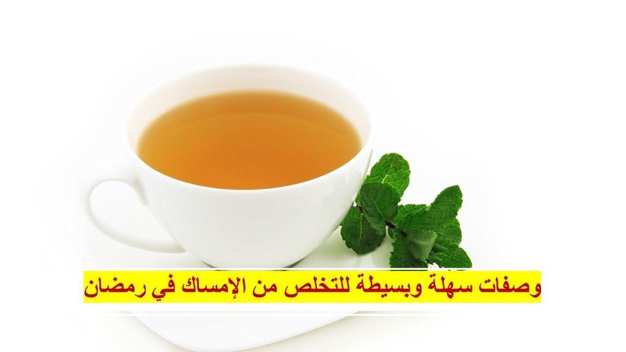 رمضانيات 17 كيف تتجنب الإمساك في رمضان وصفات سهلة وبسيطة للتخلص من ا Remedies Food Tableware