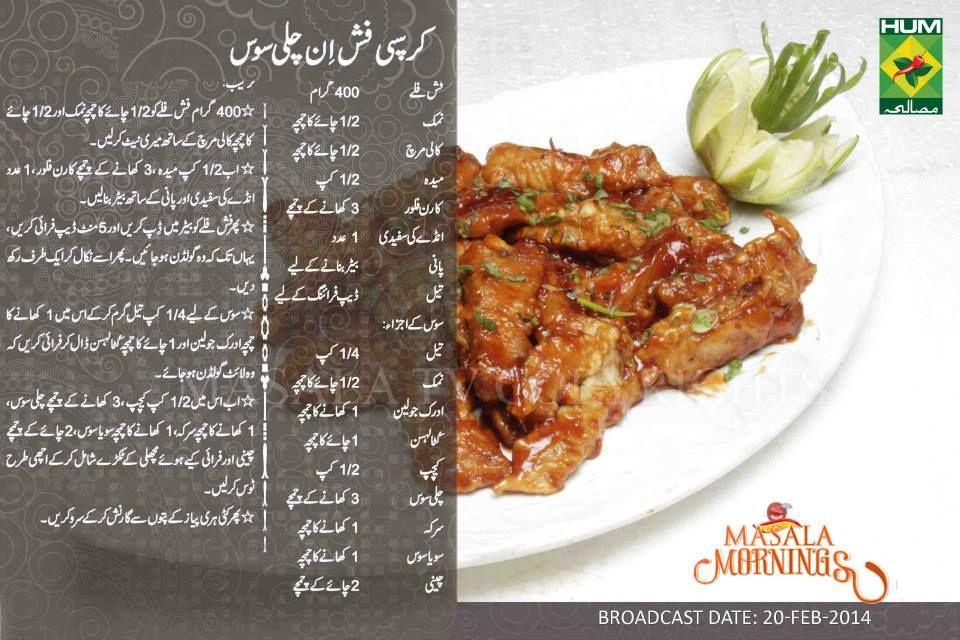 Crispy fish in chili sauce recipe in urdu by shireen anwar for Fish fry recipe