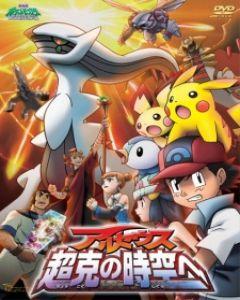 Watch Pokemon Arceus And The Jewel Of Life Movie Online