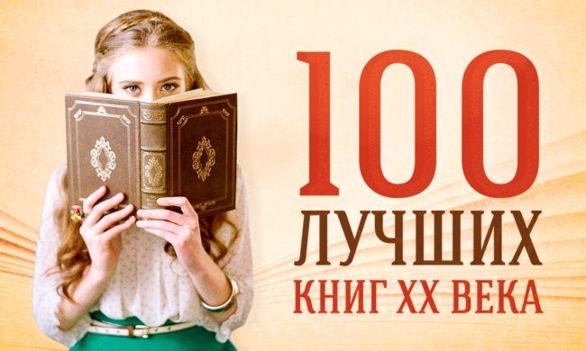 100 лучших книг ХХ века