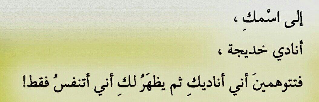 عن شيء اسمه الحب Quotes Arabic Calligraphy Calligraphy