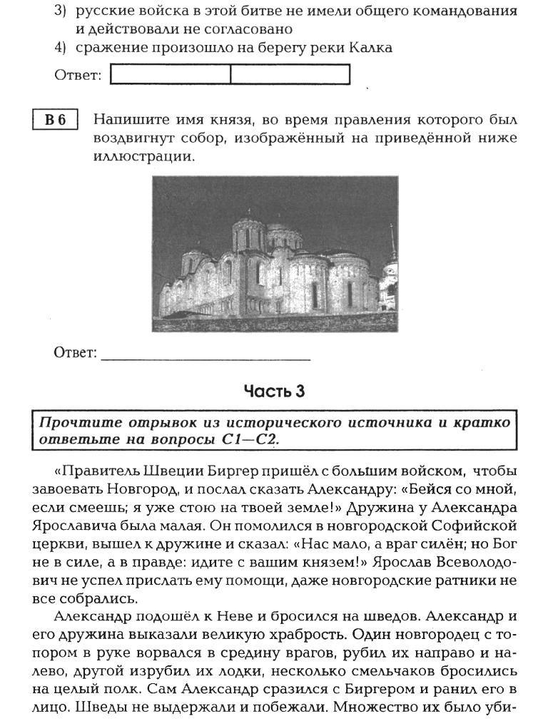 Гдз история кишенкова
