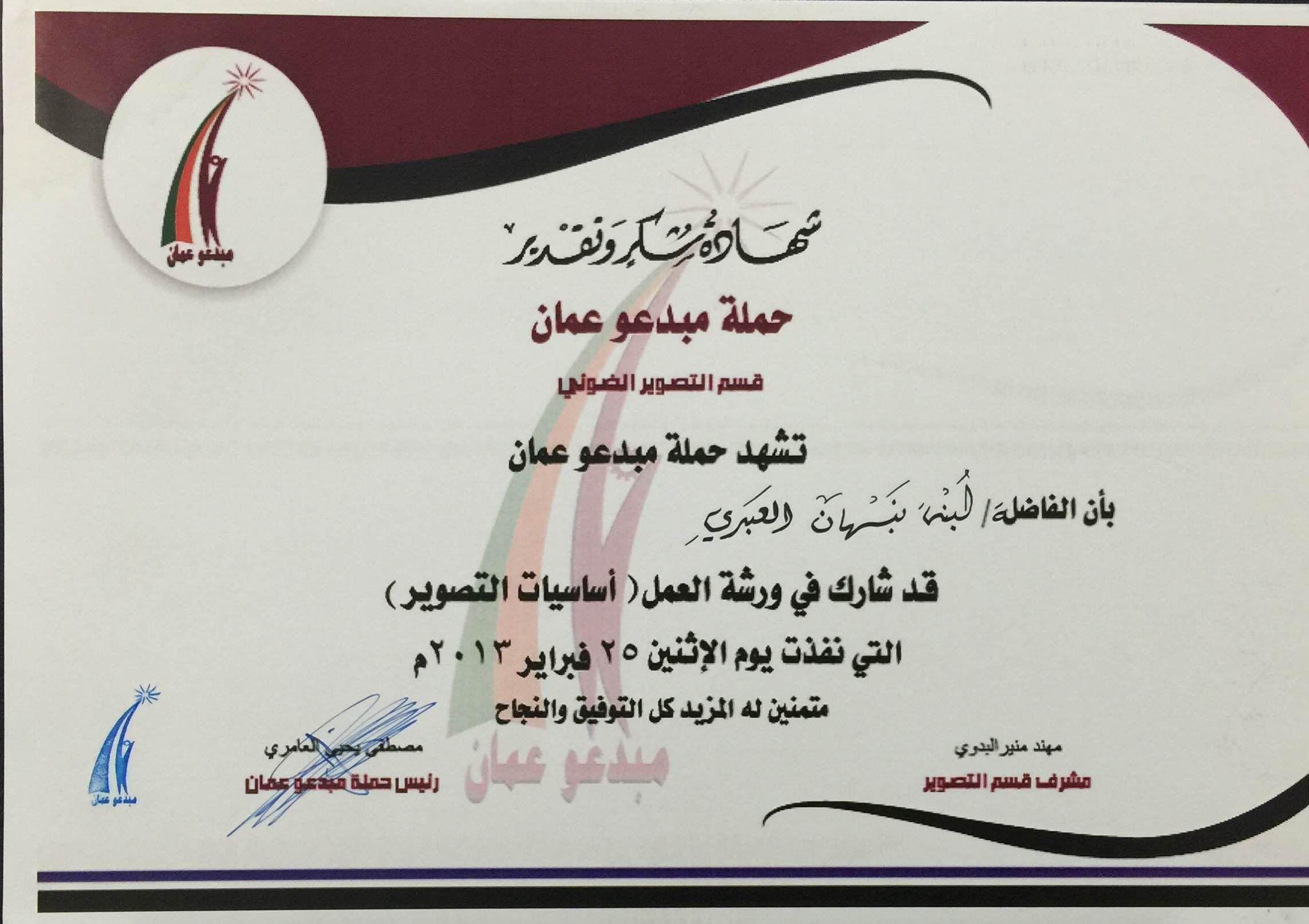 شهادة مشاركه في حملة مبدعو عمان Education Projects To Try Arabic