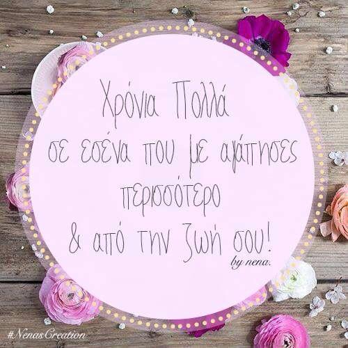 Happy Mother's Day ... χρόνια πολλά μανούλα!