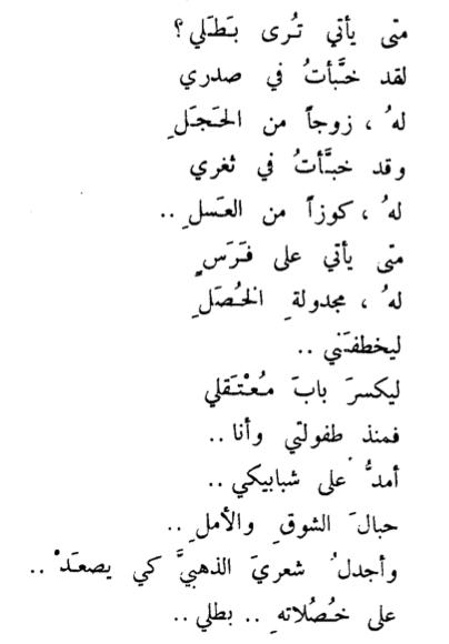 نزار قباني Arabic Poetry Magic Words Beautiful Arabic Words
