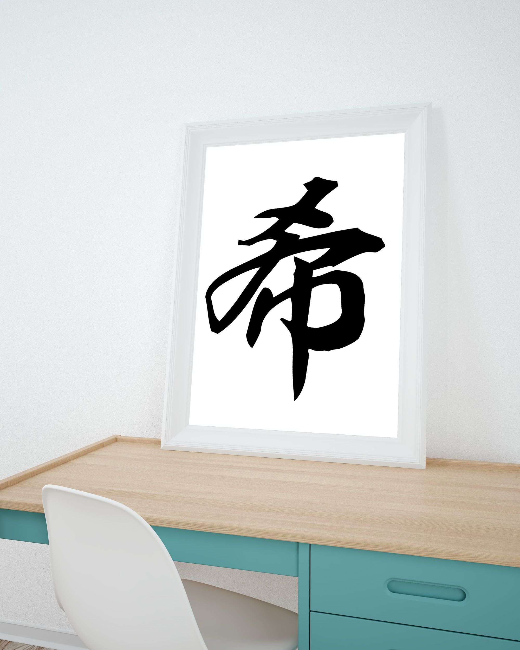 Kanji Art , Hope , Japanese Wall Art , Printable Wall Art