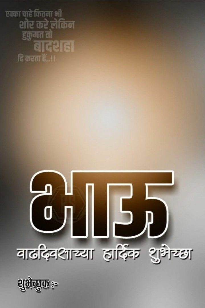 Happy Birthday Banner In Marathi Download
