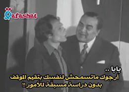 قفشة فيس بوك عادل امام فى مدرسة المشاغبين قفشات Funny Comments Arabic Quotes Quotes