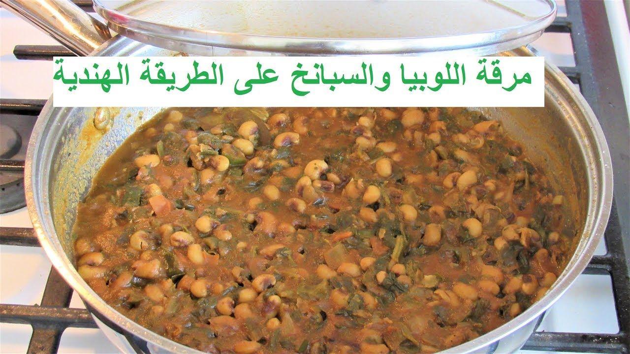 مرقة اللوبيا والسبانخ الصيامية على الطريقة الهندية Recipe347cff Stew Meat Recipes Hot Pot Recipe Indian Food Recipes