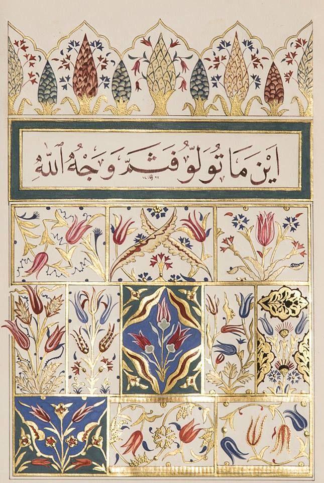 اين ما تولو فثم وجه الله Tezhip Islami Sanat Desenler
