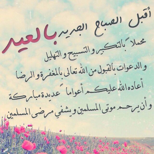 Pin By Talla Zaytoun On صباح Eid Greetings Eid Cards Meaningful Words