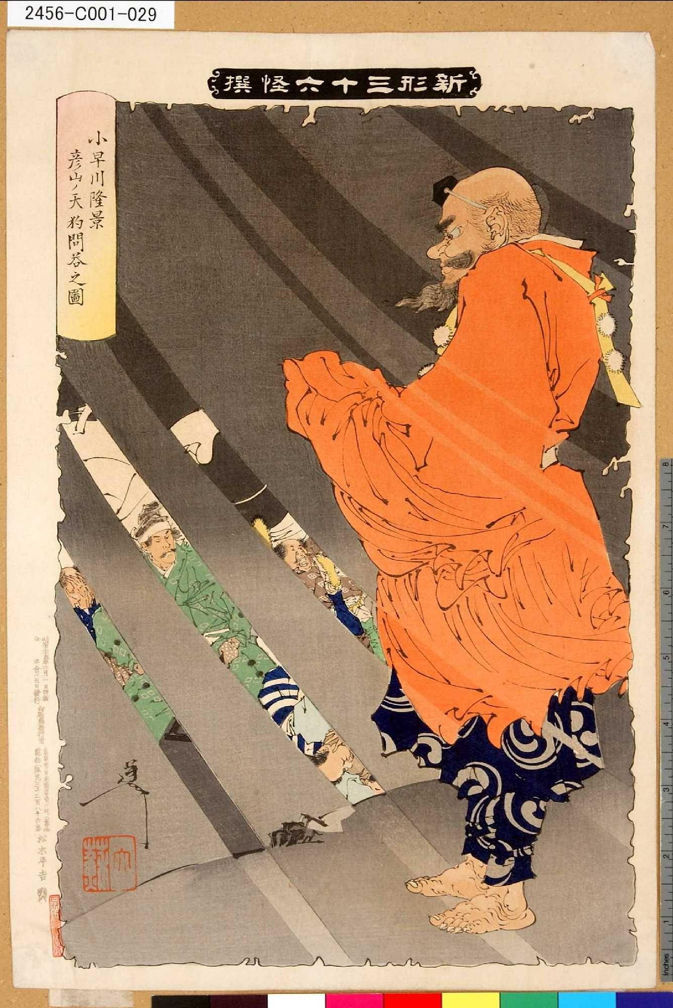小早川隆景彦山ノ天狗問答之Kobayakawa Takakage Debating with the Tengu