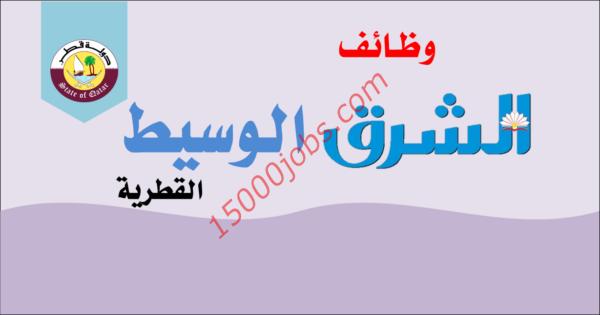متابعات الوظائف وظائف صحيفة الشرق الوسيط القطرية بتاريخ 18 سبتمبر 2019 وظائف سعوديه شاغره Home Decor Decals Home Decor Poster