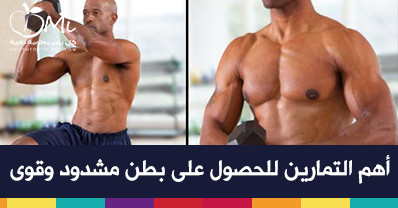 سلايدشو للرجال كيف تحصل على بطن مشدود سلايدشو طبية كل يوم معلومة طبية Workout Fitness Wrestling