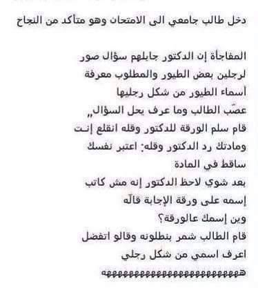 Tendances 3alaame موقع مغربي للضحك والمرح Funny Jokes Jokes Funny Moments
